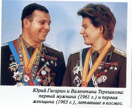 <a href=https://img.rian.ru/images/6161/21/61612135.jpg>Valentina Tereshkova - first woman-cosmonaut </a>