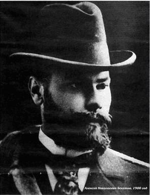 Aleksey Beketov (https://commons.wikimedia.org/wiki/Category:Aleksey_Beketov)