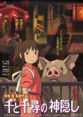 <i>Spirited Away</i> movie poster (http://www.nausicaa.net/)