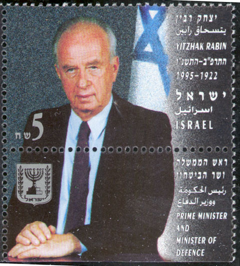 (http://www-personal.umich.edu/~szwetch/Stamps.of.Israel/Rabin.stamp.JPEG)