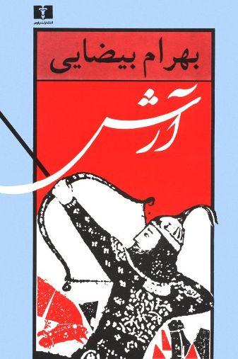Arash (http://www.childrenslibrary.org)