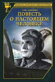 """(Unknown, unknown, Russian poster for the movie """"The story of a real man"""". https://nextfilm.ru/1241894622_skachat-film-povest-ot-nastojashhem-cheloveke.jpg  3:15 PM, October 10, 2011)"""