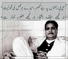 Allama Iqbal | MY HERO