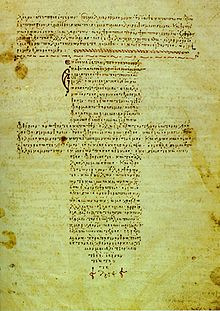 Hippocratic Oath in the form of a cross (Wikipedia)